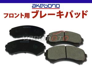 バネット SKP2TN SKP2LN SKP2VN SKP2MN H22.08~ フロント ブレーキパッド 前 アケボノ 国産 純正同等 日産 型式OK