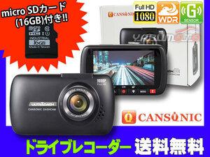 Cansonic ドライブレコーダー S1 【microSDカード 16GB 付き】 Full HD 300万画素 1年保証 WDR Gセンサー 駐車監視モード 送料無料