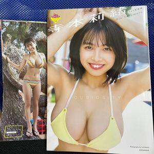CURIOSITY 寺本莉緒1st写真集/LUCKMAN