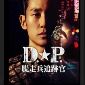 韓国ドラマ D.P脱走兵追跡官 Blu-ray全話
