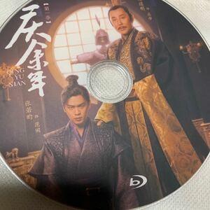 中国ドラマ Blu-ray 全話 慶余年