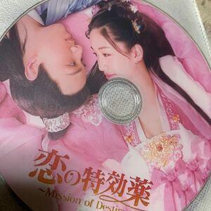 中国ドラマ Blu-ray全話 恋の特効薬