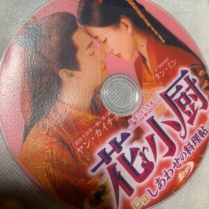 花小厨 中国ドラマ Blu-ray全話