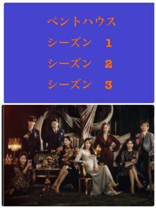 ペントハウス 1 2 3 全話 Blu-ray3枚韓国ドラマ