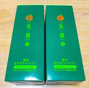 新品 未開封 かんきろう 柑気楼 薬用ますますシャンプー 500g×2本