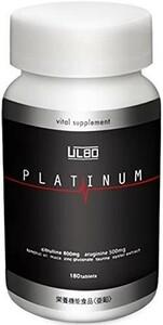新品◎ULBO(アルボ)◆PLATINUM◆シトルリン◆アルギニン◆亜鉛◆厳選8成分180粒◆栄養機能食品