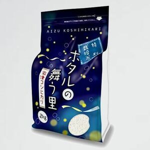 新品 目玉 特別栽培米 【精米】 2-WM 会津コシヒカリ 2kg 福島県産 ホタルの舞う里