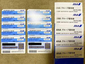 【最新・クレカOK・送料無料】ANA 全日空 全日本空輸 株主優待券 10枚 + グループ優待冊子 5冊 (有効期限2022年5月31日)