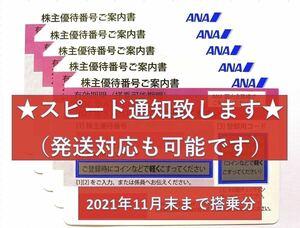 【スピード通知・発送もOK】ANA 全日空 全日本空輸 株主優待券 1枚 (有効期限2021年11月30日)⑤