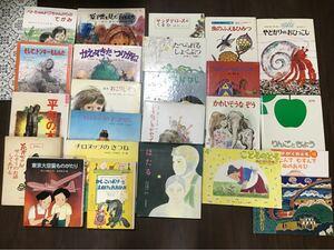 絵本 30冊 まとめて 貴重 戦争関連の本13冊