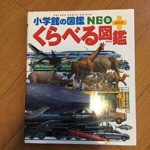 くらべる図鑑 小学館の図鑑NEO+/加藤由子