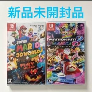 スーパーマリオ 3Dワールド+フューリーワールド マリオカート8デラックス【新品未開封】