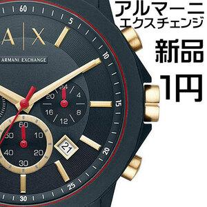 1円×3本放出!アルマーニ・エクスチェンジ ARMANI EXCHANGEクロノグラフ AX1335 本物新品 未使用 腕時計 メンズ 1スタ
