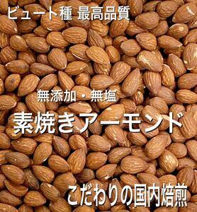 無添加・無塩 素焼きアーモンド1kg ビュート種