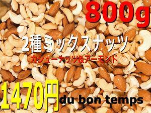二種ミックスナッツ800g 素焼きアーモンド ブロークンカシューナッツ