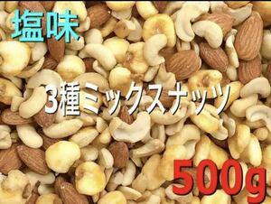 塩味 3種ミックスナッツ 500g おつまみ おやつ ジャイアントコーン