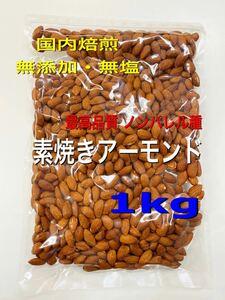 国内加工 無添加・素焼きアーモンド(ノンパレル) 1kg【送料無料・消費税含む】