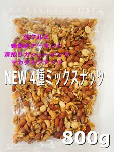 ★NEW4種ミックスナッツ800g★素焼きアーモンド 生クルミ 深煎りカシューナッツ マカダミアナッツ