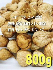 イラン産 無添加 砂糖不使用 小粒 白いちじく 800g おやつドライフルーツ