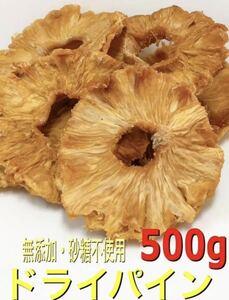 無添加・砂糖不使用 ガーナ産 パインスライス 500g パイナップル ドライフルーツ