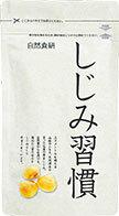 【送料無料】しじみ習慣 お得用パック(お得な約3か月分/180粒入り)