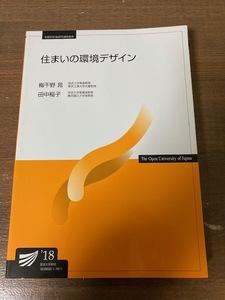 住まいの環境デザイン 梅干野晁・田中稲子【著】 放送大学教材