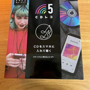 CDレコ5 CD-5WK スマホ用CDレコーダー ブラック wi-fi接続