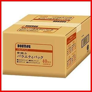 ★大特価★香り楽しむバラエティアソート 40P HAUNAK ドリップパック ドトールコーヒー