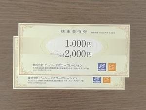 ピーシーデポ 株主優待券 2000円分