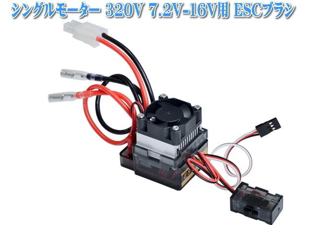 送料無料 シングルモーター用 7.2V-16V用高電圧 ESC 320Aアンプ ESCブラシ