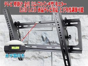 ◇テレビ 壁掛け 金具 32-70インチ型 モニター LED LCD 液晶テレビ対応 上下角度調節◇