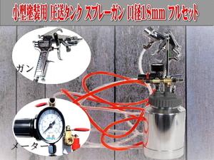格安!! 小型塗装用 圧送タンク スプレーガン 2L 口径1.8mm フルセット 新品