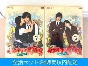 イタズラなkiss-Playful kiss DVD-BOX1,2