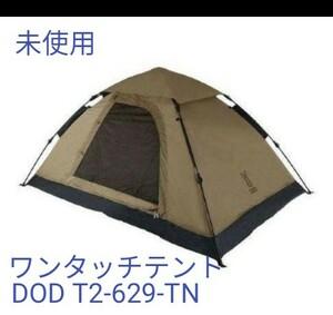 【新品】DOD ワンタッチテント T2 -629 -TN タン
