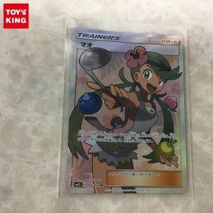 1円~ ポケモンカード SM2L 055/050 SR マオ /ポケカ