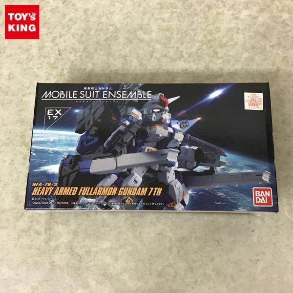 1円~ 未開封 バンダイ MOBILE SUIT ENSEMBLE 機動戦士ガンダム EX17 重装フルアーマーガンダム7号機