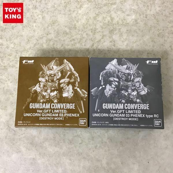 1円~ 未開封 FW GUNDAM CONVERGE Ver.GFT LIMITED フェネクス&フェネクス type RC / ガンダム
