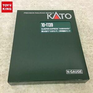 1円~ KATO Nゲージ 10-1139 寝台急行 はまなす 3両増結セット