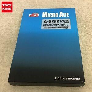 1円~ 動作確認済 マイクロエース Nゲージ A-8262 キハ183系-1000番台 特急 あそぼーい! 4両セット