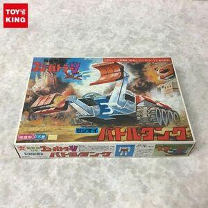 1円~ 旧バンダイ 超電磁ロボ コン・バトラーV ゼンマイ バトルタンク