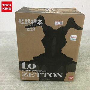 1円~ バンダイ 怪獣標本 ゼットン