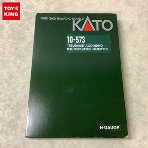 1円~ KATO Nゲージ 10-573 特急 つばめ 青大将 8両 増結セット