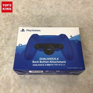 1円~ PS4 DUALSHOCK4 背面ボタンアタッチメント