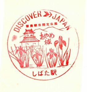 駅スタンプ ☆ 新発田駅 羽越本線 ☆DISCOVER-JAPAN