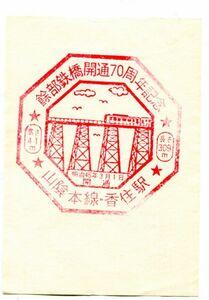 駅スタンプ ☆ 香住駅 山陰本線 ☆餘部鉄橋開通70周年
