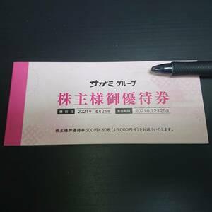 サガミチェーン株主優待券15,000円(500円券×30枚)+おまけ(送料無料)