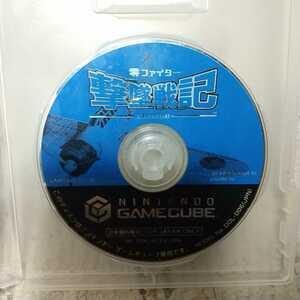 ゲームキューブソフト 零ファイター撃墜戦記