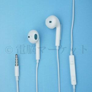 【電脳マーケット】 iPhone/Android イヤホン マイク付き 通話可能 3.5mm イヤホンジャック 純正風 AUX Earpods【A048】
