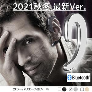 電脳マーケット【A135】2021最新 Bluetooth ワイヤレス イヤホン シルバー 銀 耳掛け 片耳 スマホ ヘッドセット 通話 スポーツ アウトドア