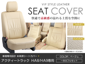 PVC レザー シートカバー アクティートラック HA8 HA9系 2人乗り ベージュ ホンダ フルセット 内装 座席カバー